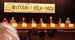 23年1月16日HTLV−1のこと 010
