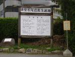 松尾芭蕉生誕の地