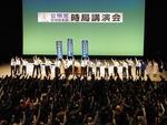 2011年時局講演会ひめぎんほ−ル 202