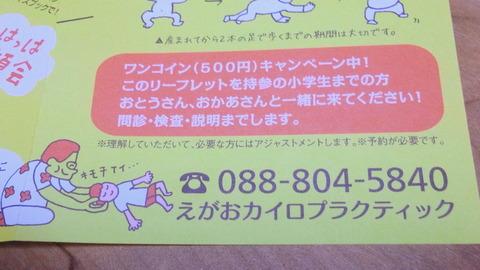 NEC_0281