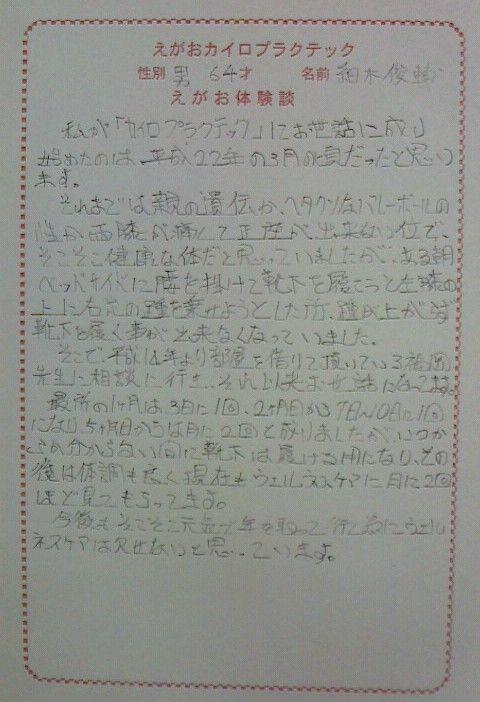 NEC_0690
