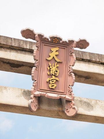 北野天満宮 (1)