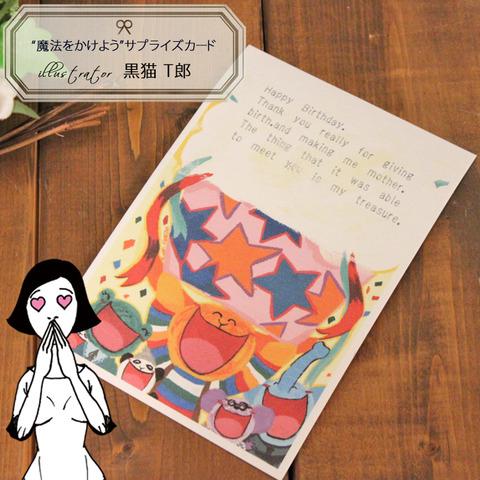su_card_kuro_01