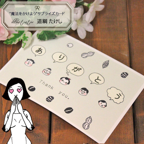 su_card_miti_02