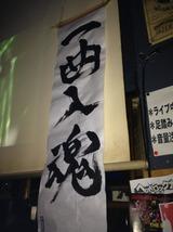 201201入魂1