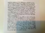 清志郎の手紙