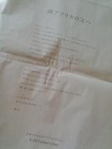 岡田監督への手紙