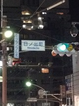 濱呑み11