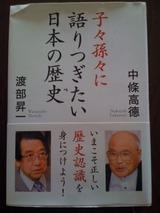 子々孫々に語り継ぎたい日本の歴史