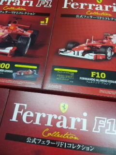 公式フェラーリF1コレクション