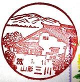mikawa520