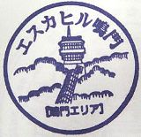 esuhikaru