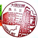 大阪国際旧