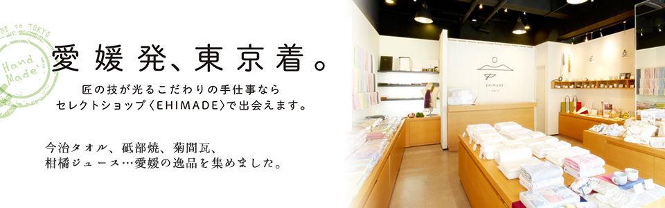 セレクトショップ『EHIMADE エヒメイド』のブログ イメージ画像