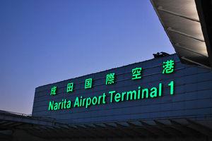1成田空港