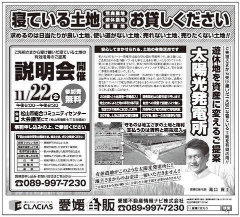土地活用セミナー愛媛新聞