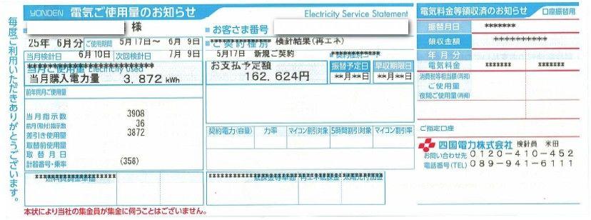 浄瑠璃38kw(6月分)