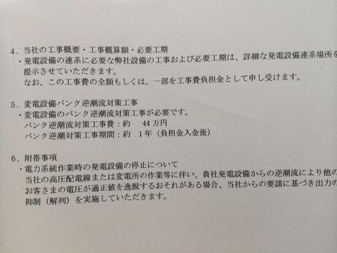 2014-09-20-13-29-49