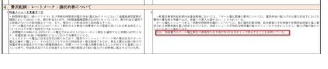 オール電化廃止四国電力11