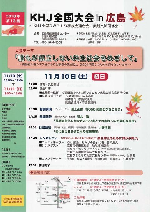 2018広島01