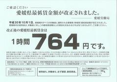 2018.10.1最低賃金764円