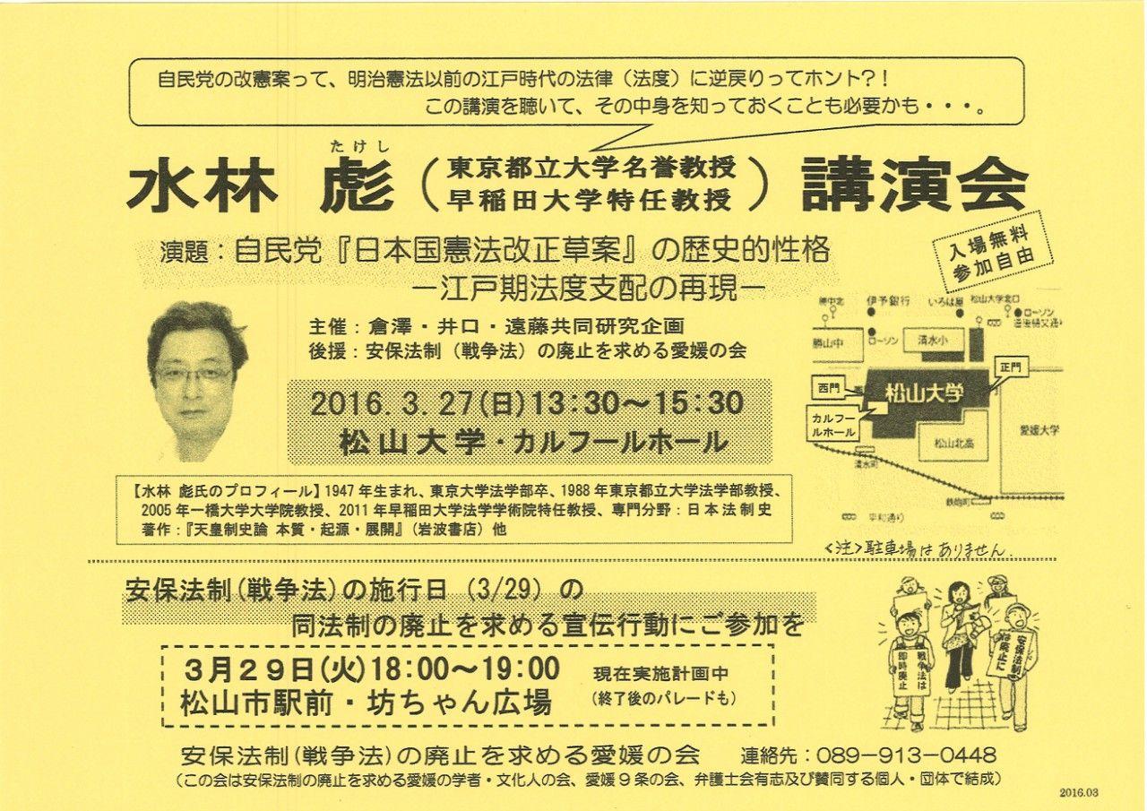 自民党改憲草案についての水林彪先生講演会 案内 : 愛媛労連青年部のブログ