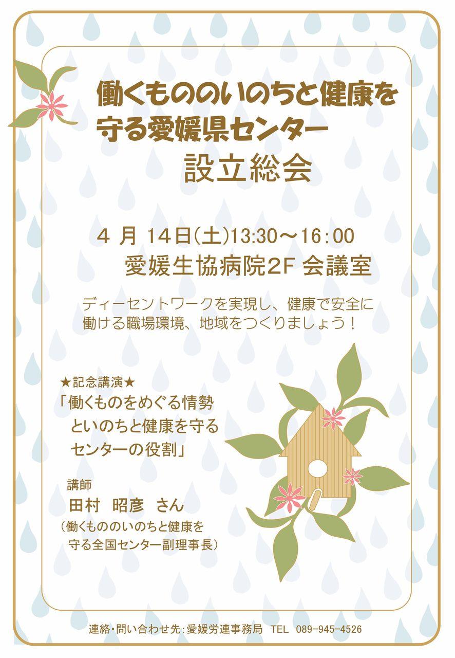 「愛媛県心と体の健康センター」(松山市-精神科- …