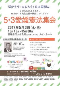3愛媛憲法集会ビラ