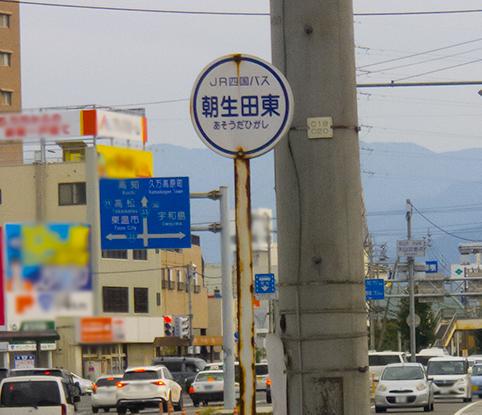 ASOUDA_busstop