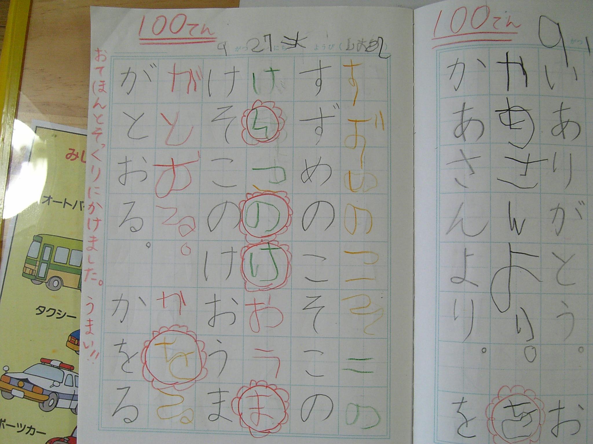 ... ひらがなの書きに取り組むよう : 小学一年生 ひらがな 練習 : ひらがな