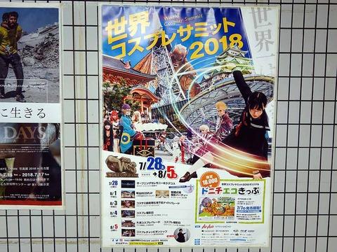 WCS2018(ポスター)