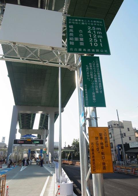 公社 道路 名古屋 高速 一般事務
