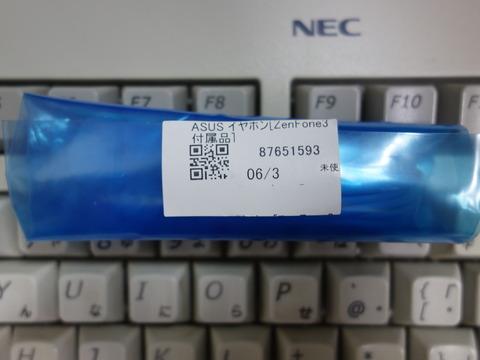Zenfone3付属イヤホン(100円)