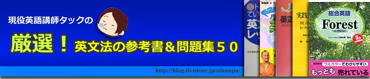 英文法の参考書&問題集50はコレだ!オフィシャルサイト。