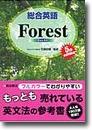 総合英語FOREST(フォレスト)第5版