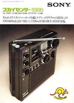 icf-5900_catalog