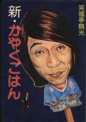 ndn_hiromi_sinkayaku