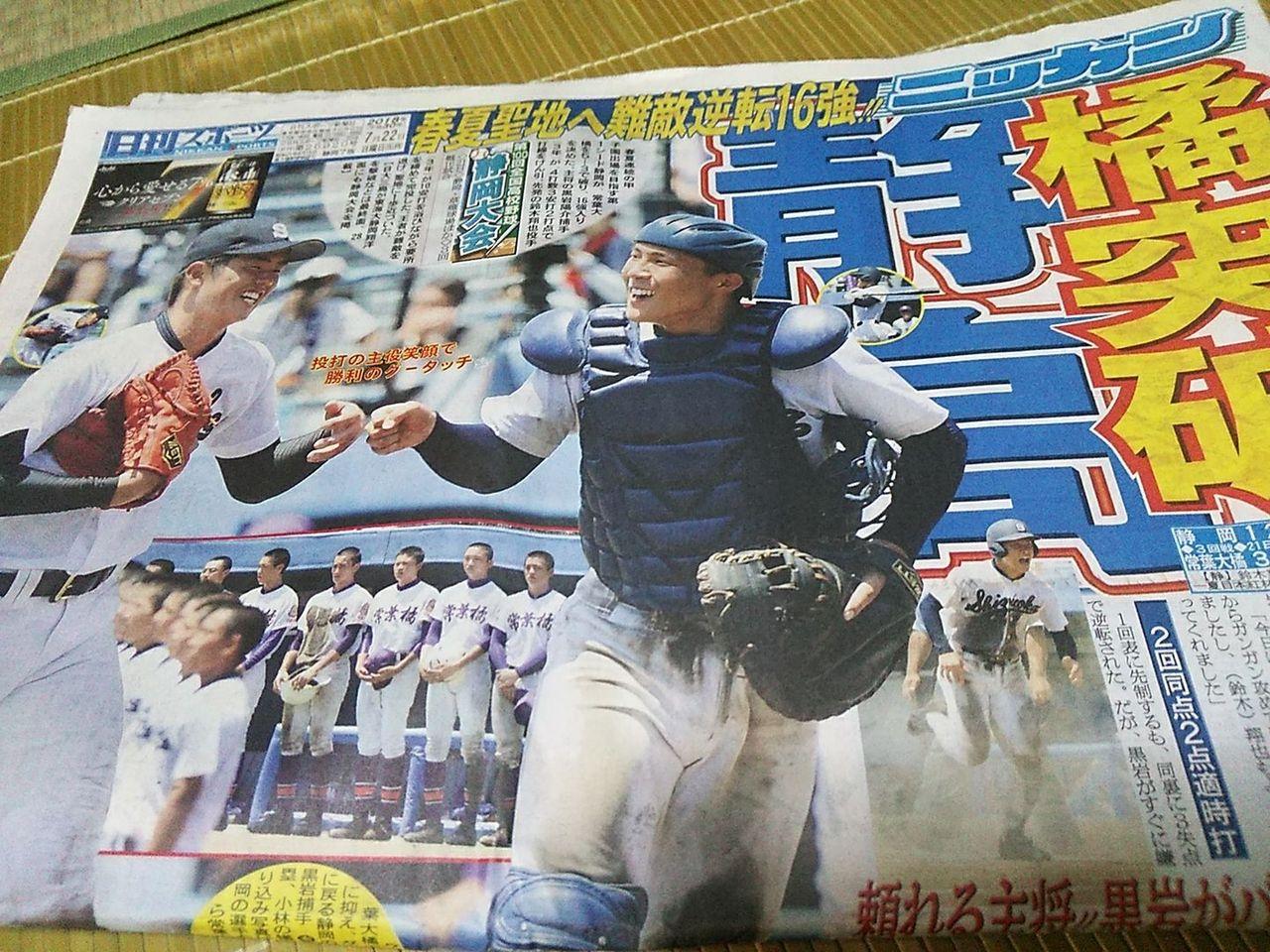 静岡 県 高校 野球 結果