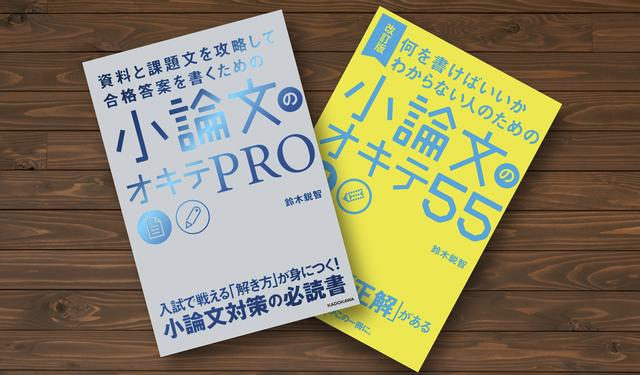 表紙PRO&55