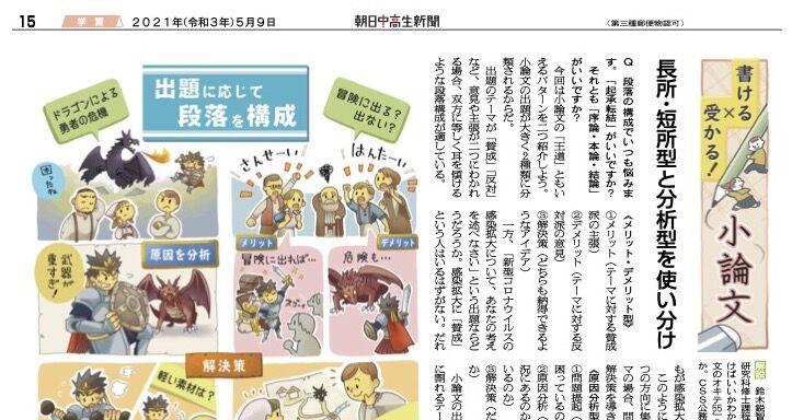中高生新聞2021年5月3段落構成×2パターン