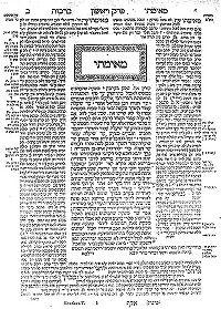 200px-Talmud-Berachoth