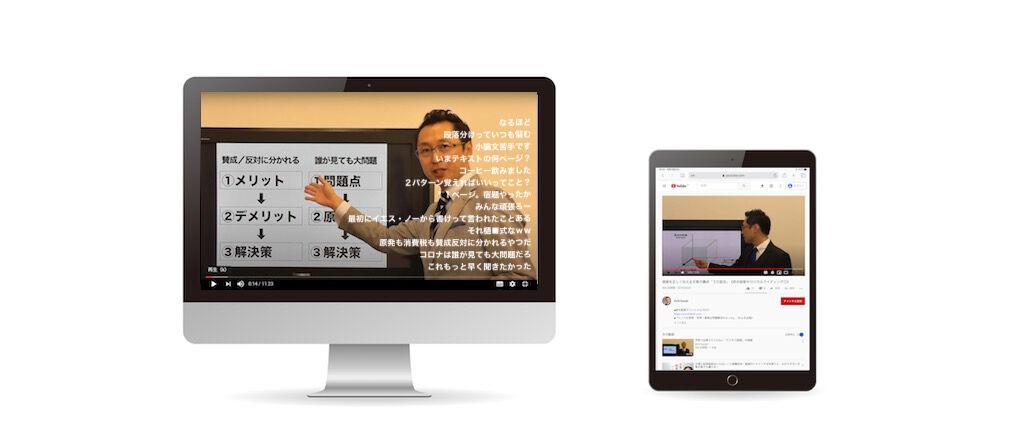 オンライン授業イメージ