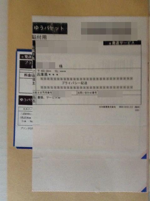 匿名 配送 郵便