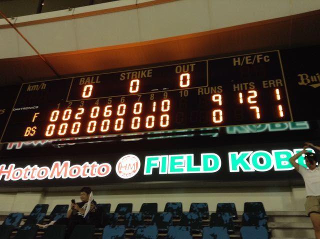 IMG_0180 野球観戦:vs北海道日本ハムファイターズ 7/29 山田修義投手復活登板 :