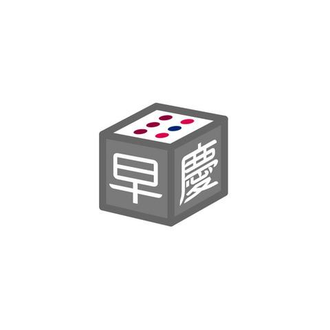 waseda-keio-saikoro
