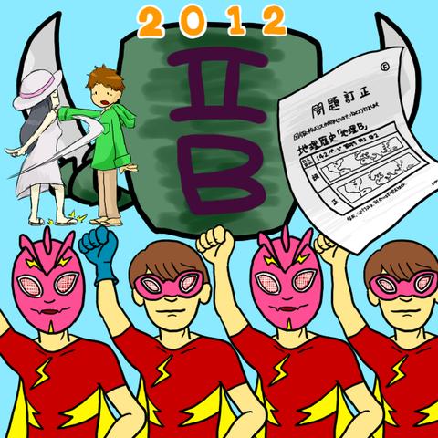 2012-centertest-illustration