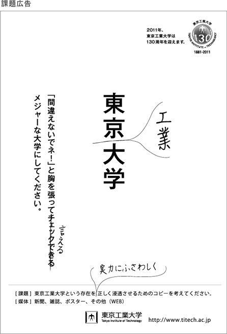 20100916-sendenkaigi_tokyotech