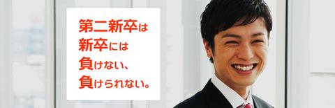 banner_daini-shinsotsu