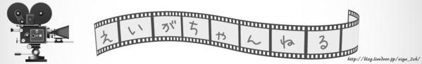 えいがちゃんねる-映画のニュース・ネタバレ感想まとめブログ