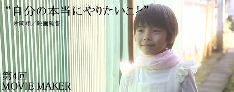 片岡翔_top